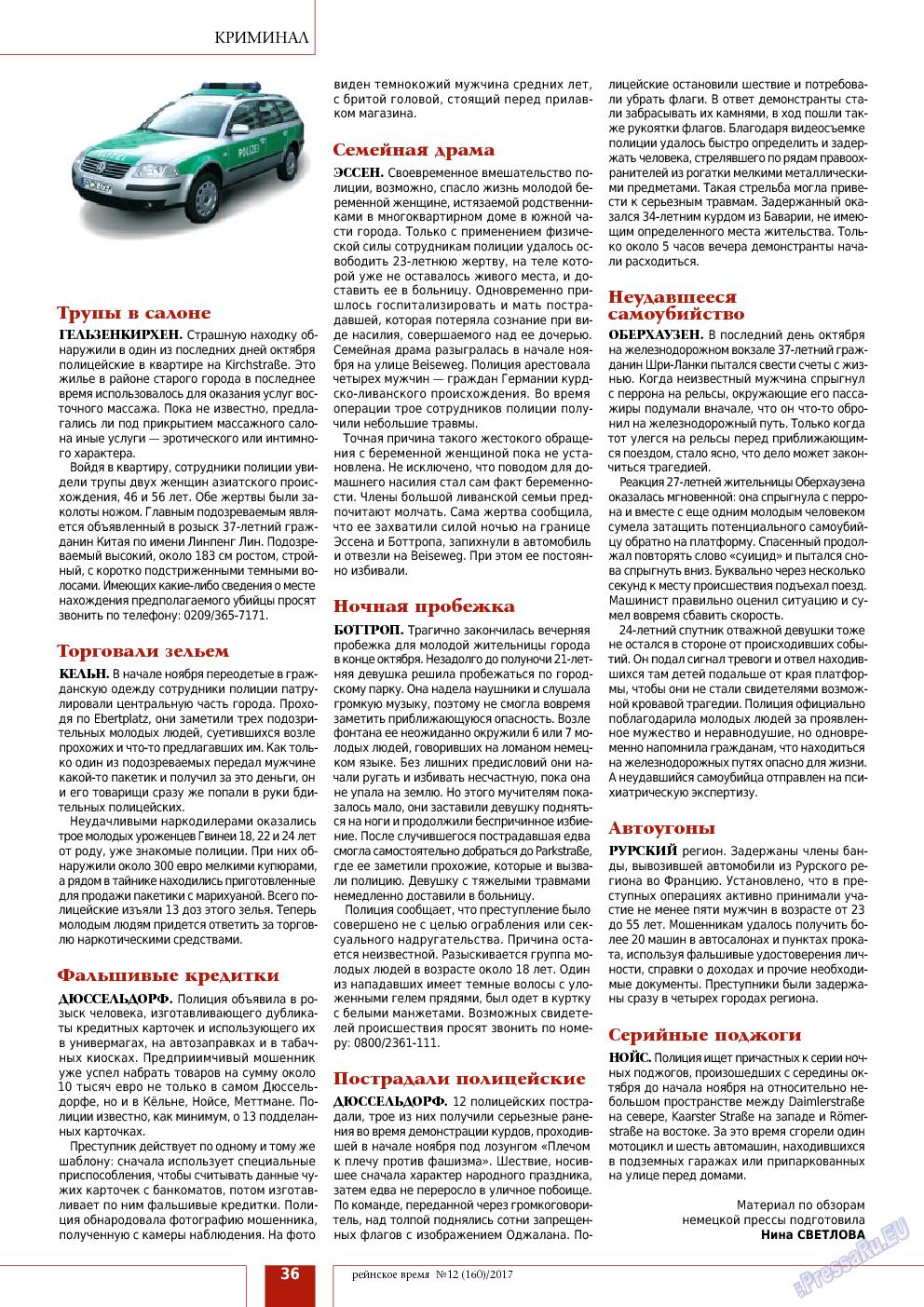 Рейнское время (журнал). 2017 год, номер 12, стр. 36