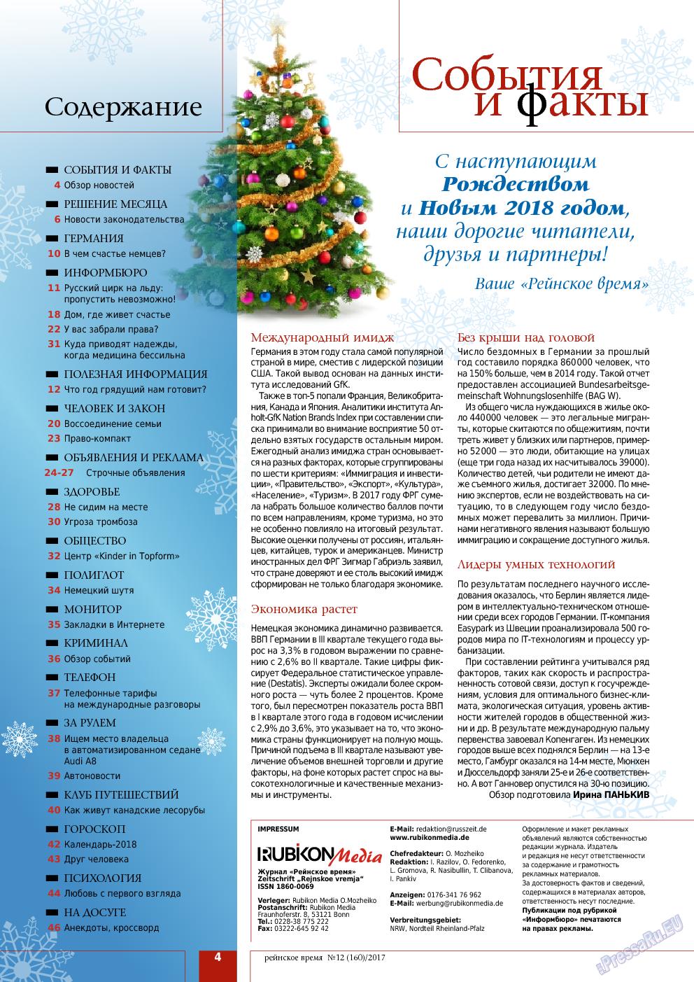 Рейнское время (журнал). 2017 год, номер 12, стр. 4