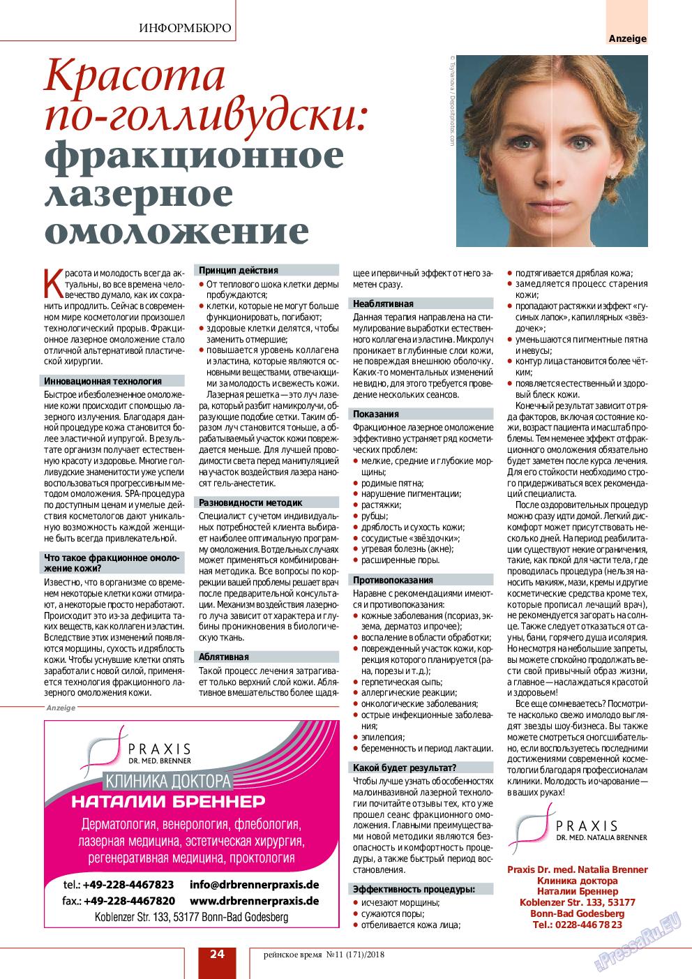 Рейнское время (журнал). 2018 год, номер 11, стр. 24