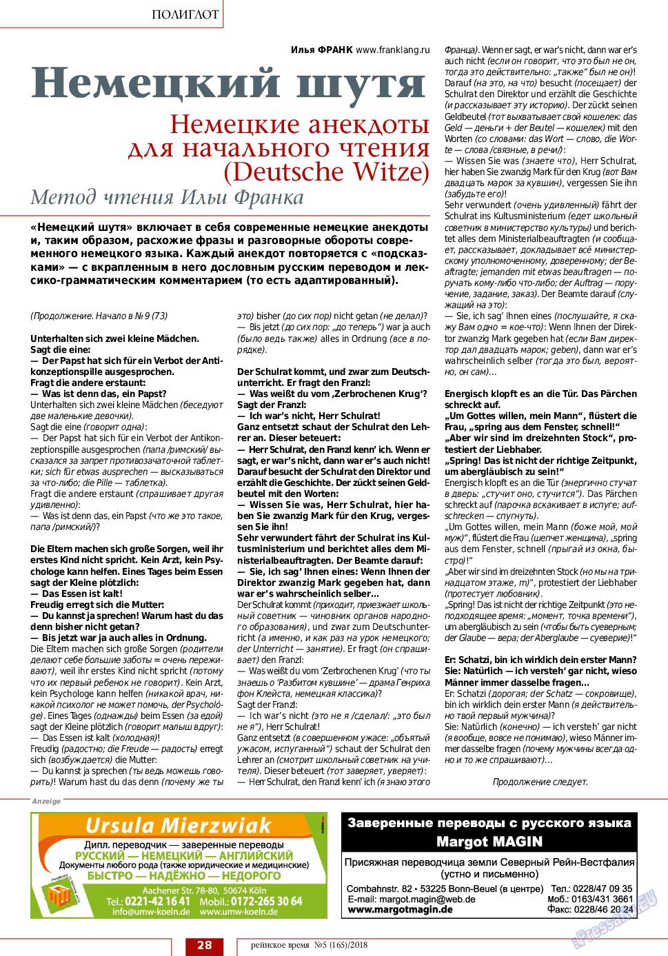 Рейнское время (журнал). 2018 год, номер 5, стр. 28
