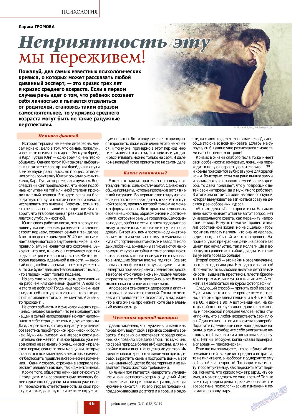 Рейнское время (журнал). 2019 год, номер 11, стр. 36