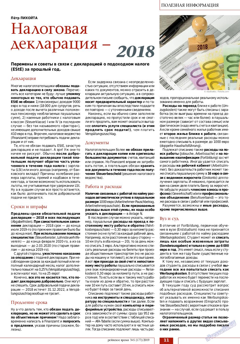 Рейнское время (журнал). 2019 год, номер 5, стр. 11