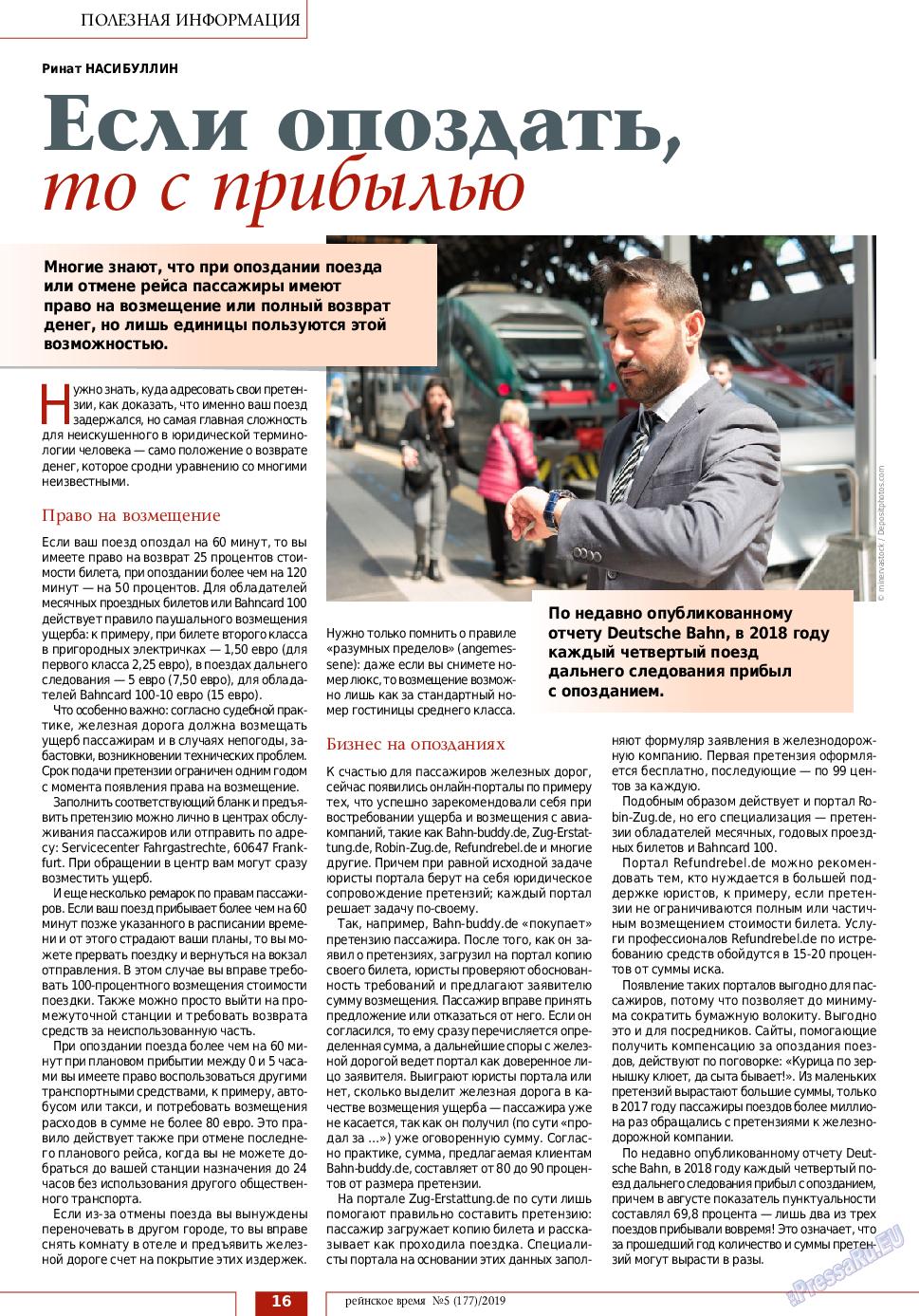 Рейнское время (журнал). 2019 год, номер 5, стр. 16