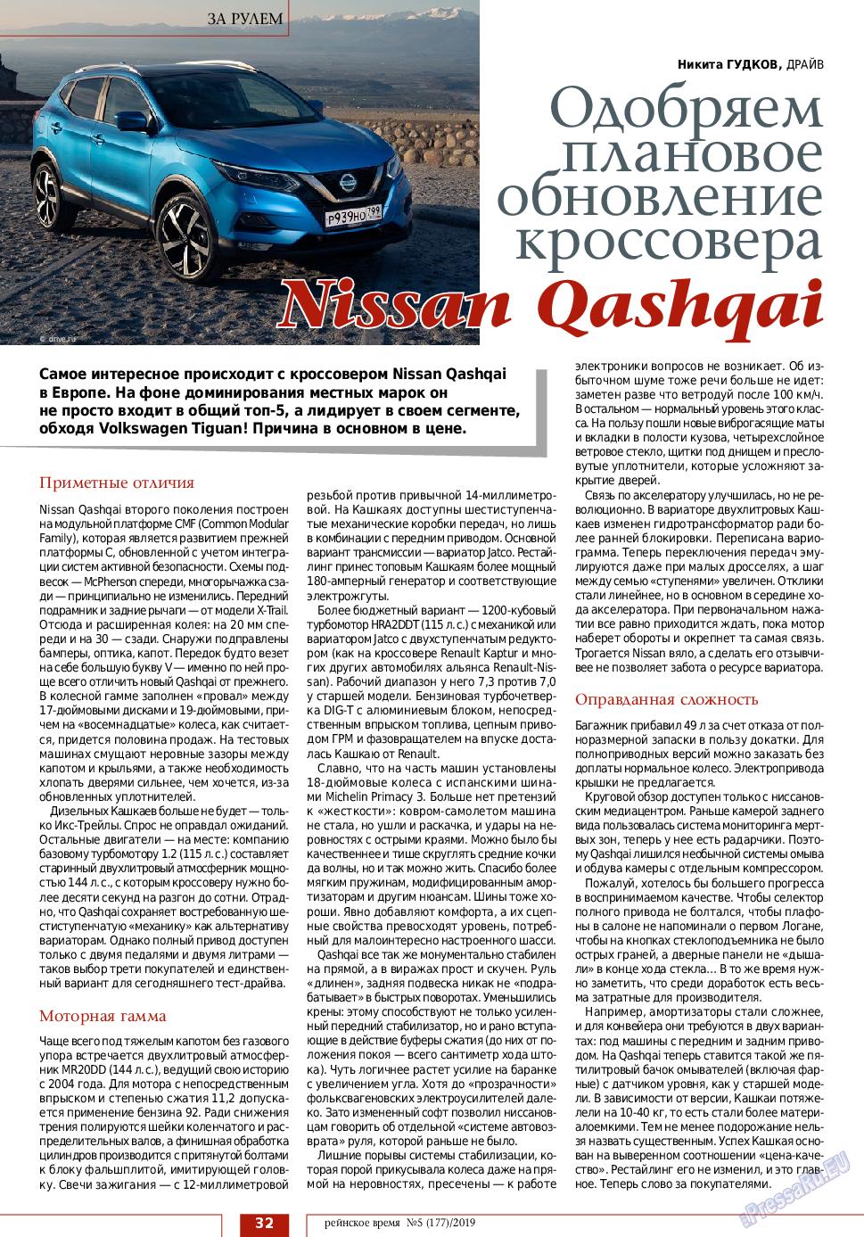 Рейнское время (журнал). 2019 год, номер 5, стр. 32