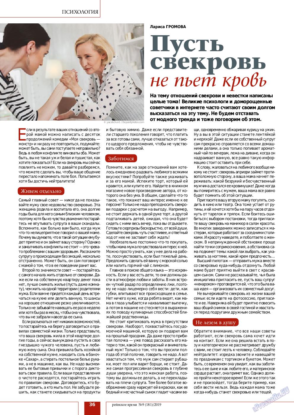 Рейнское время (журнал). 2019 год, номер 9, стр. 36
