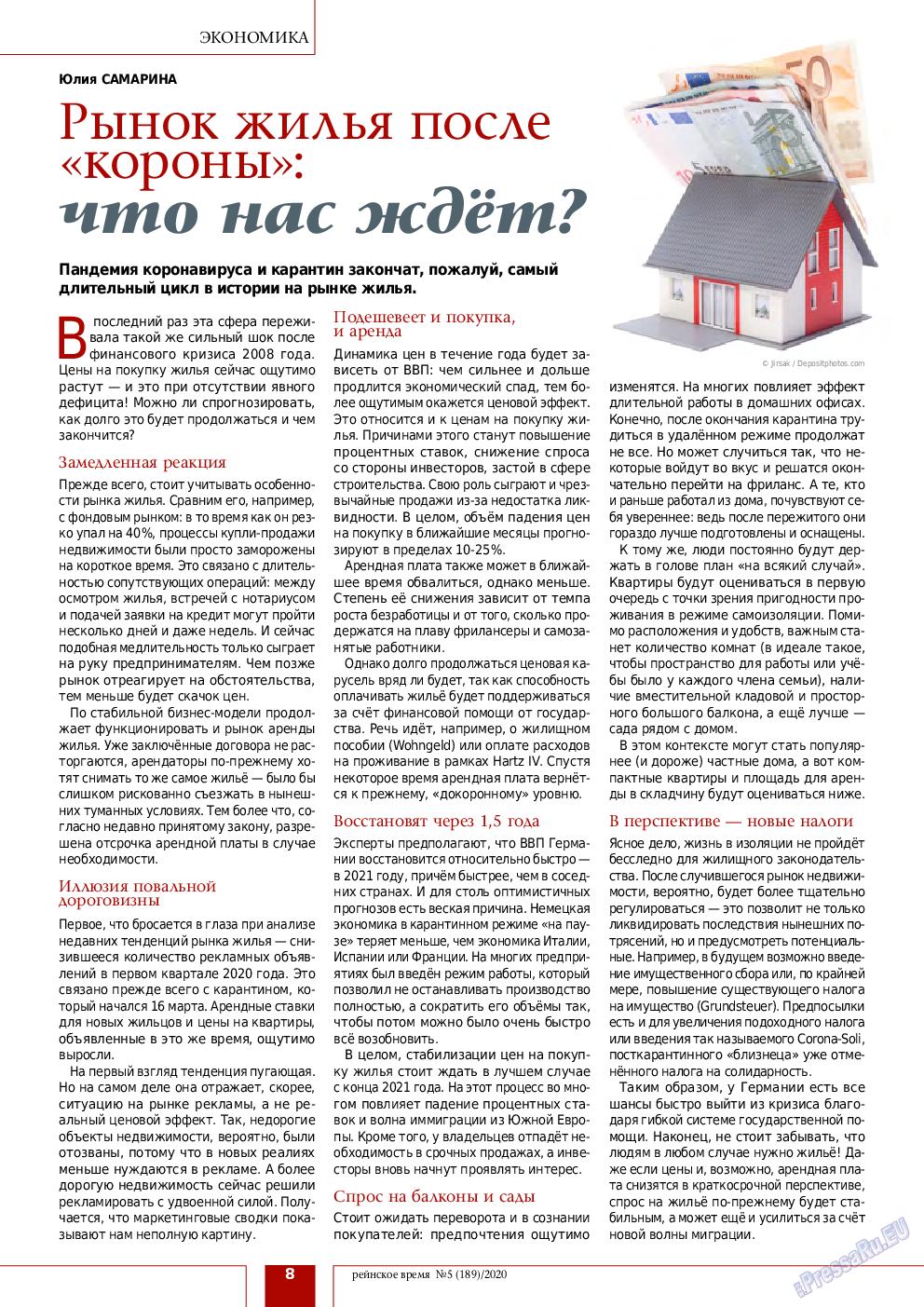 Рейнское время (журнал). 2020 год, номер 5, стр. 8