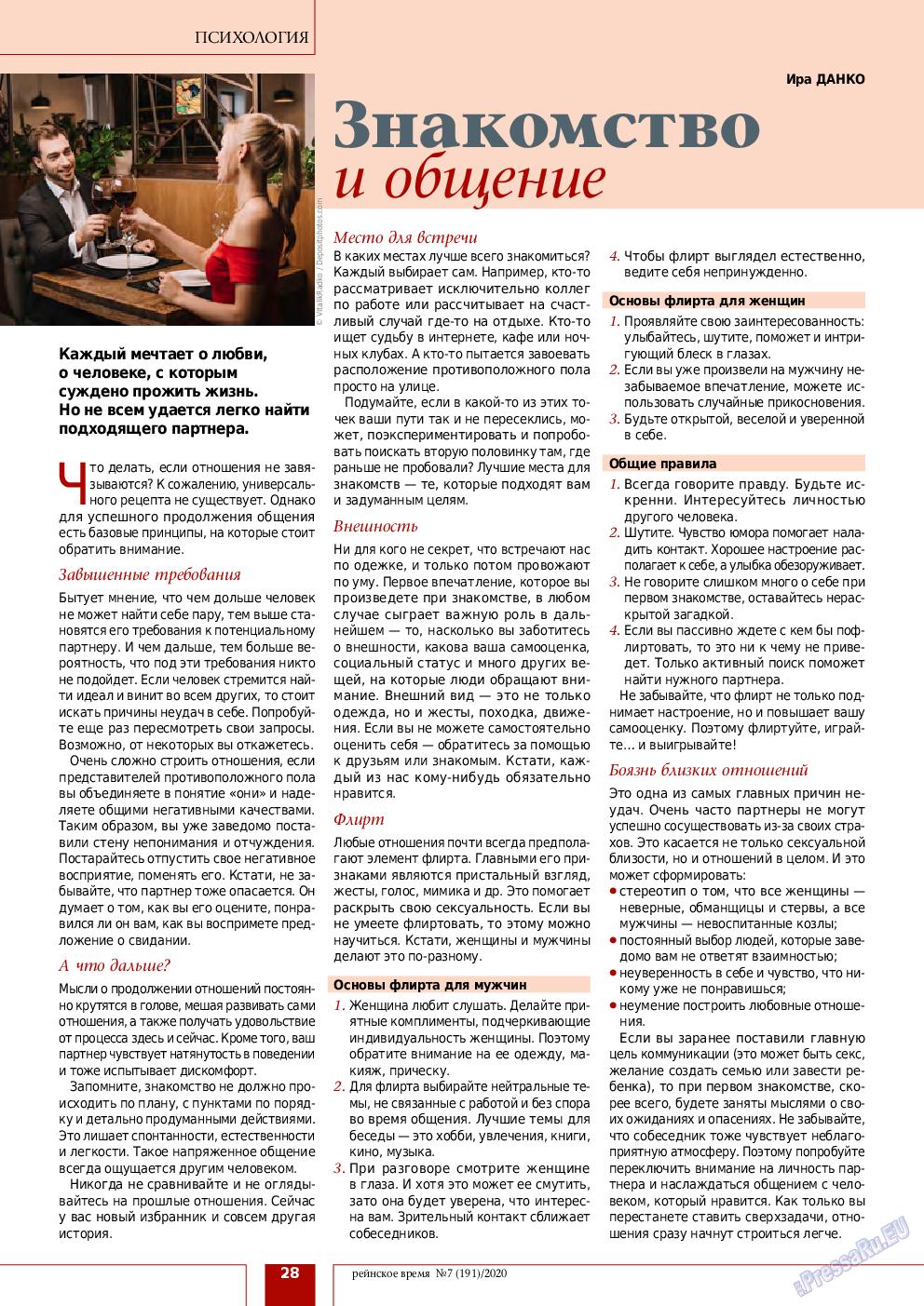 Рейнское время (журнал). 2020 год, номер 7, стр. 28