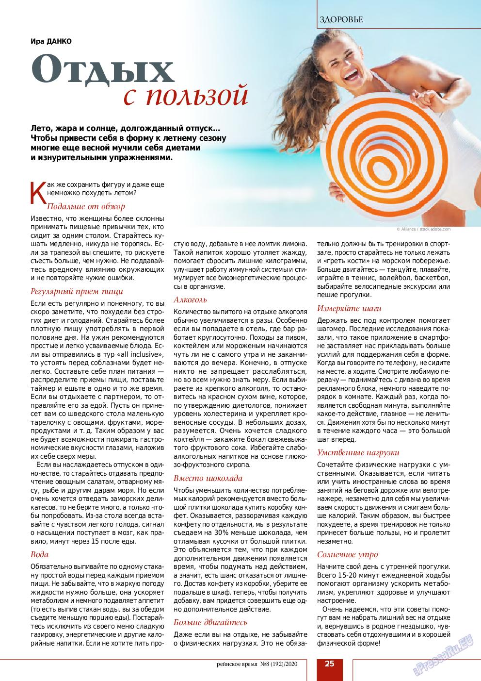 Рейнское время (журнал). 2020 год, номер 8, стр. 25