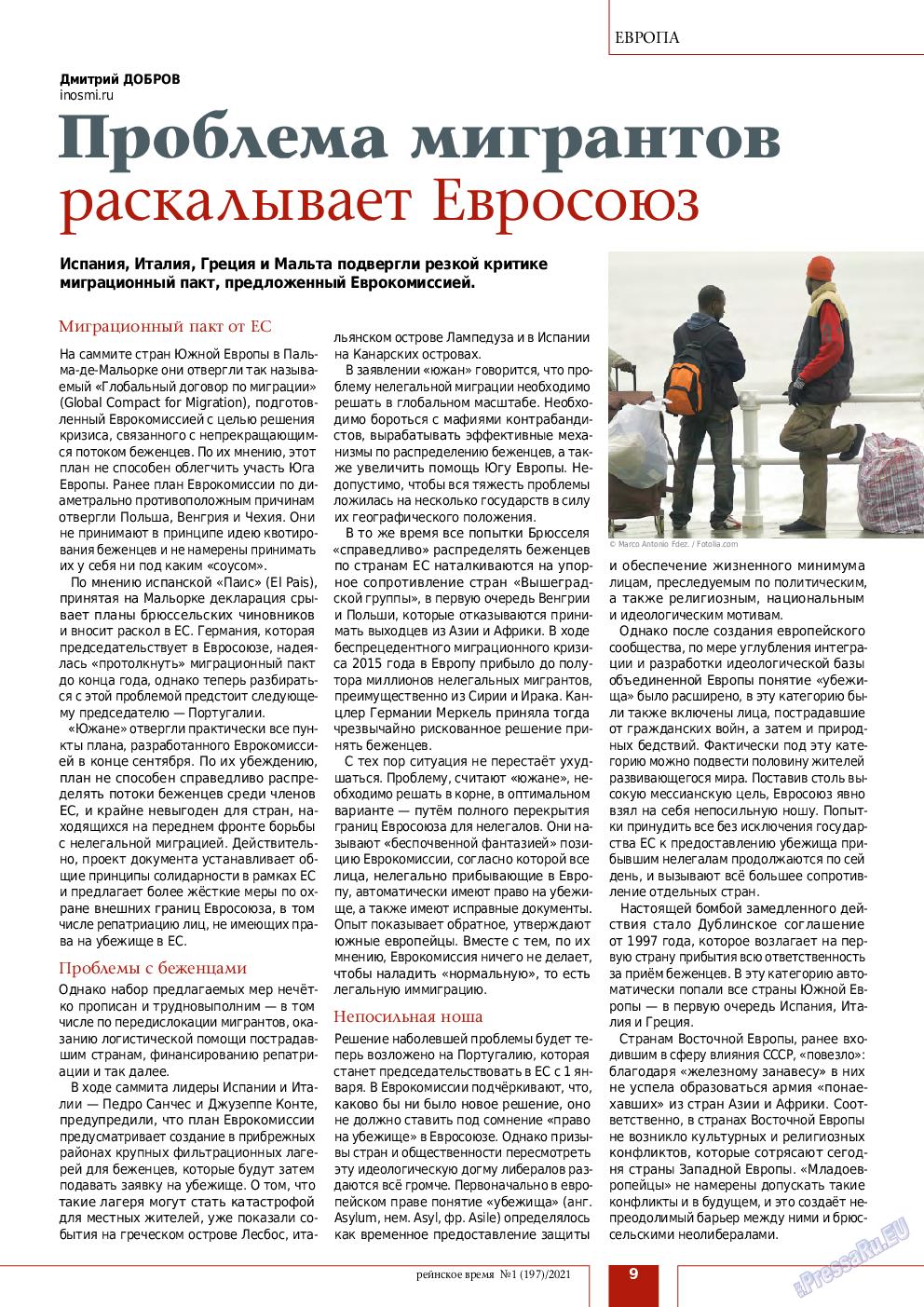 Рейнское время (журнал). 2021 год, номер 1, стр. 9