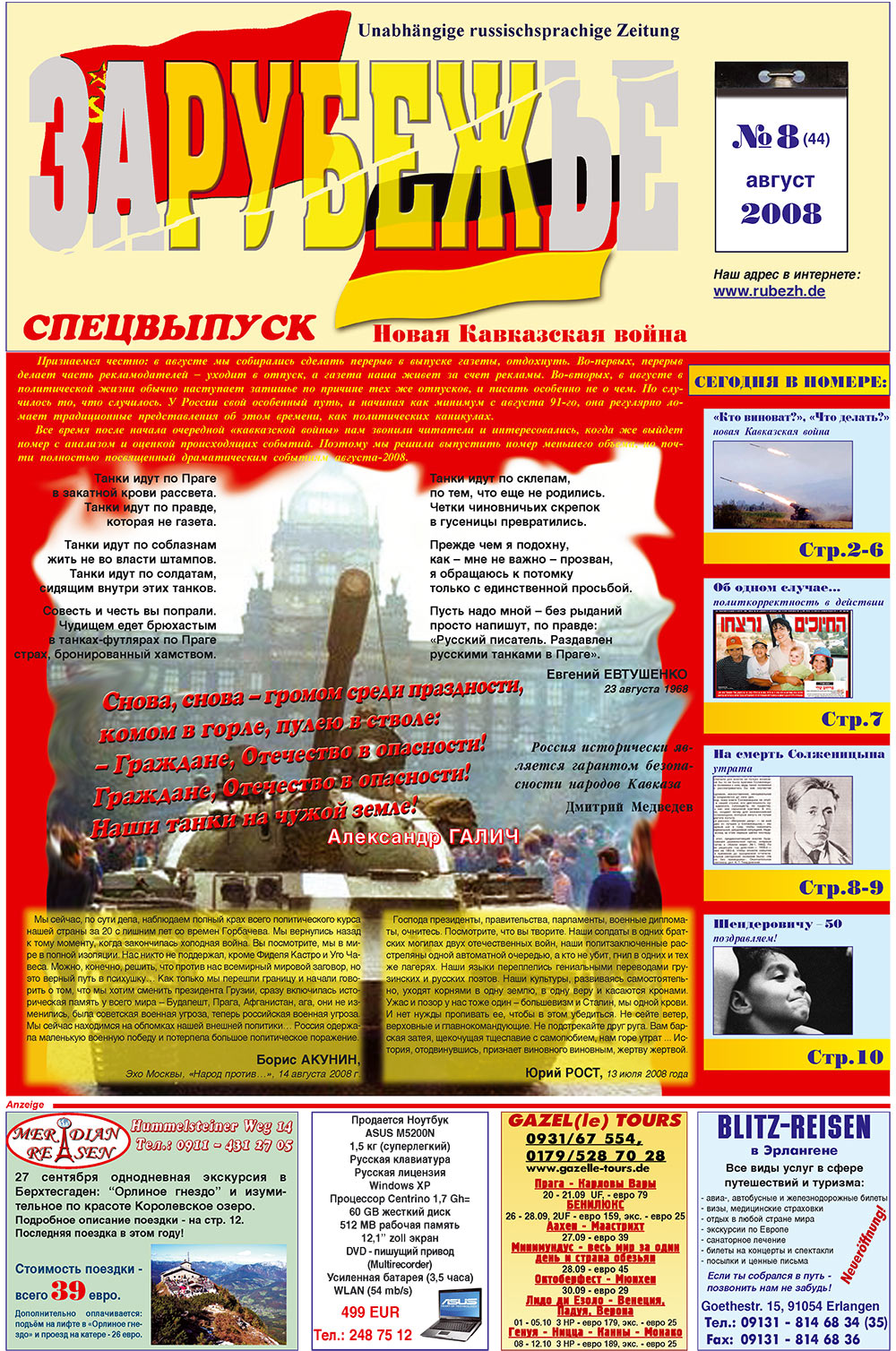 Рубеж (газета). 2008 год, номер 8, стр. 1