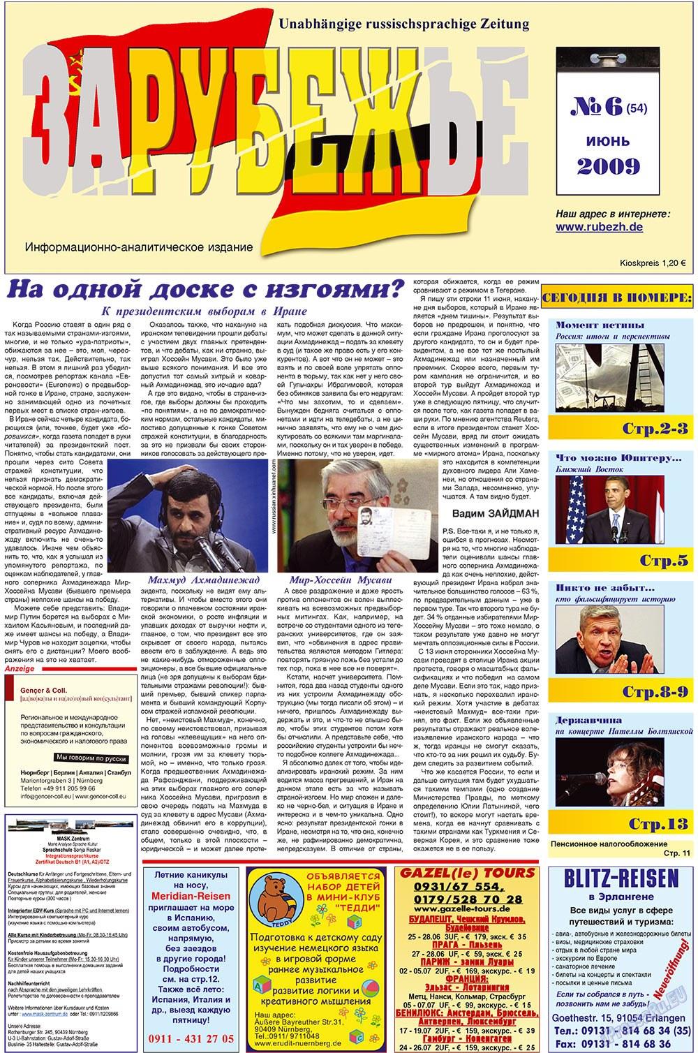 Рубеж (газета). 2009 год, номер 6, стр. 1