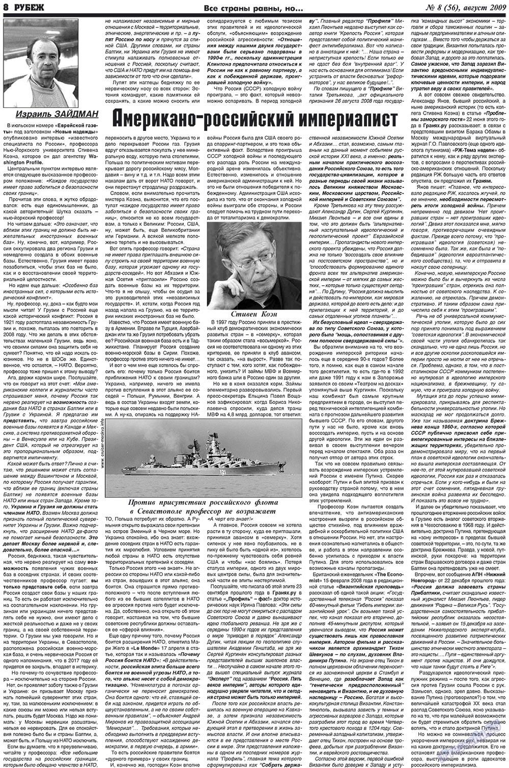 Рубеж (газета). 2009 год, номер 8, стр. 8