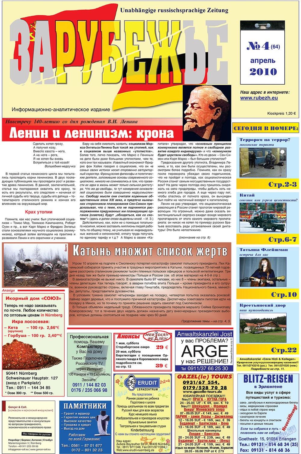 Рубеж (газета). 2010 год, номер 4, стр. 1