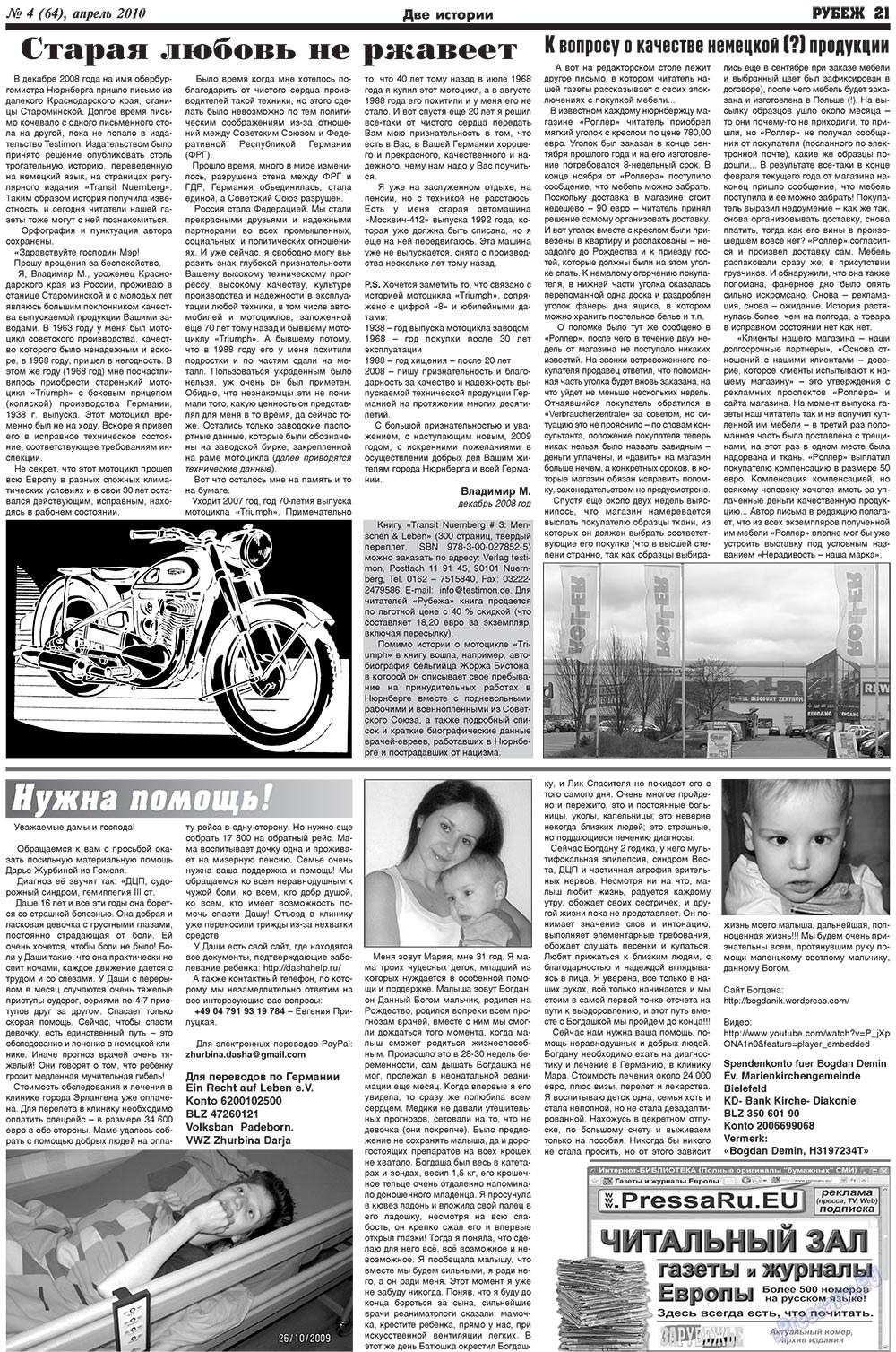 Рубеж (газета). 2010 год, номер 4, стр. 21