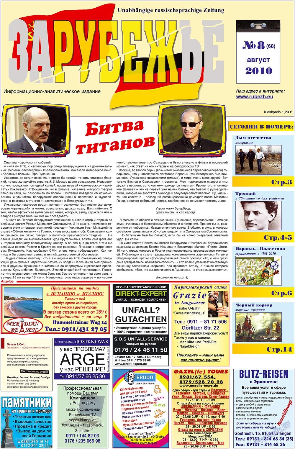 Рубеж (газета). 2010 год, номер 8, стр. 1