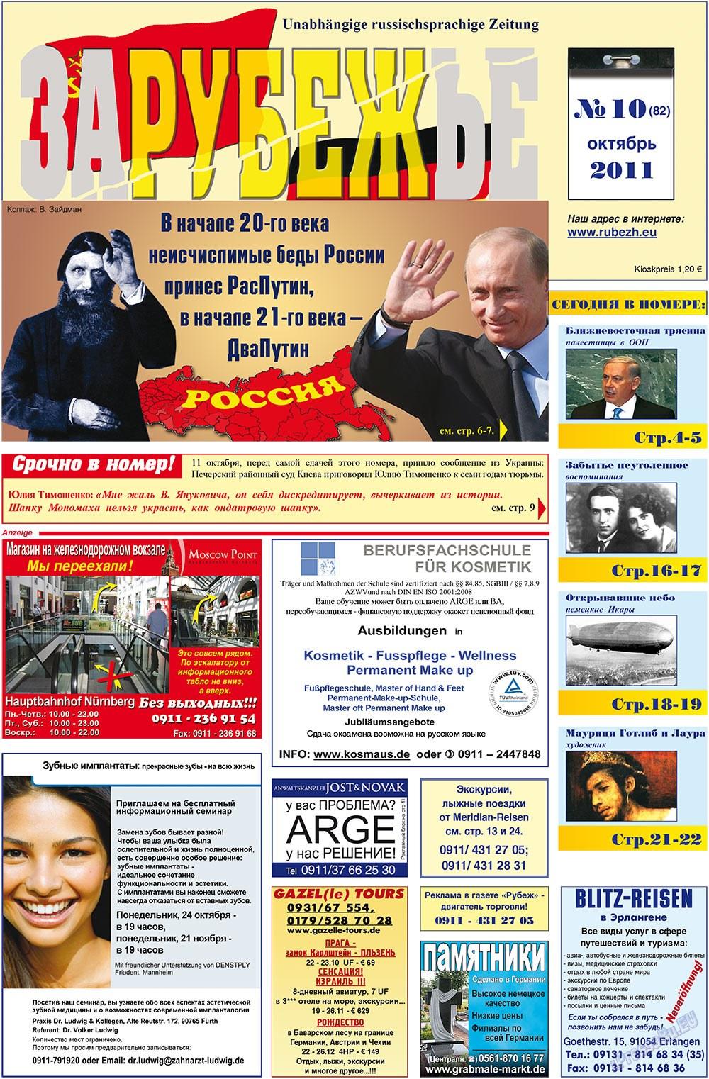 Рубеж (газета). 2011 год, номер 10, стр. 1