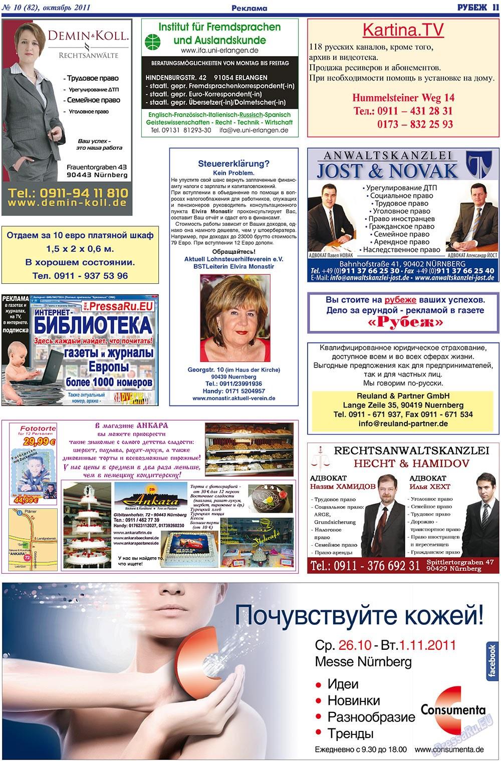 Газета знакомства успех ваш