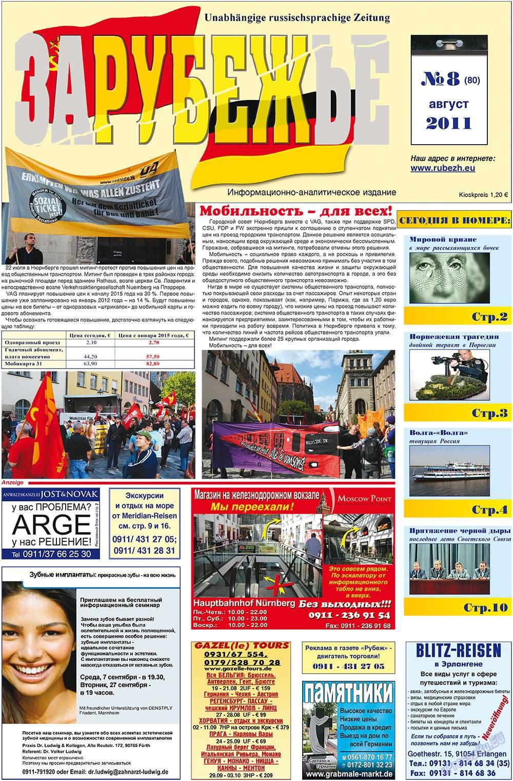 Рубеж (газета). 2011 год, номер 8, стр. 1