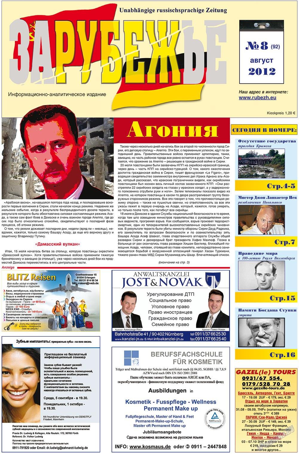 Рубеж (газета). 2012 год, номер 8, стр. 1