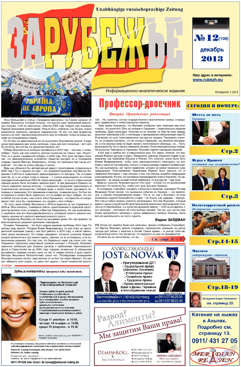 Рубеж (газета). 2013 год, номер 12, стр. 1