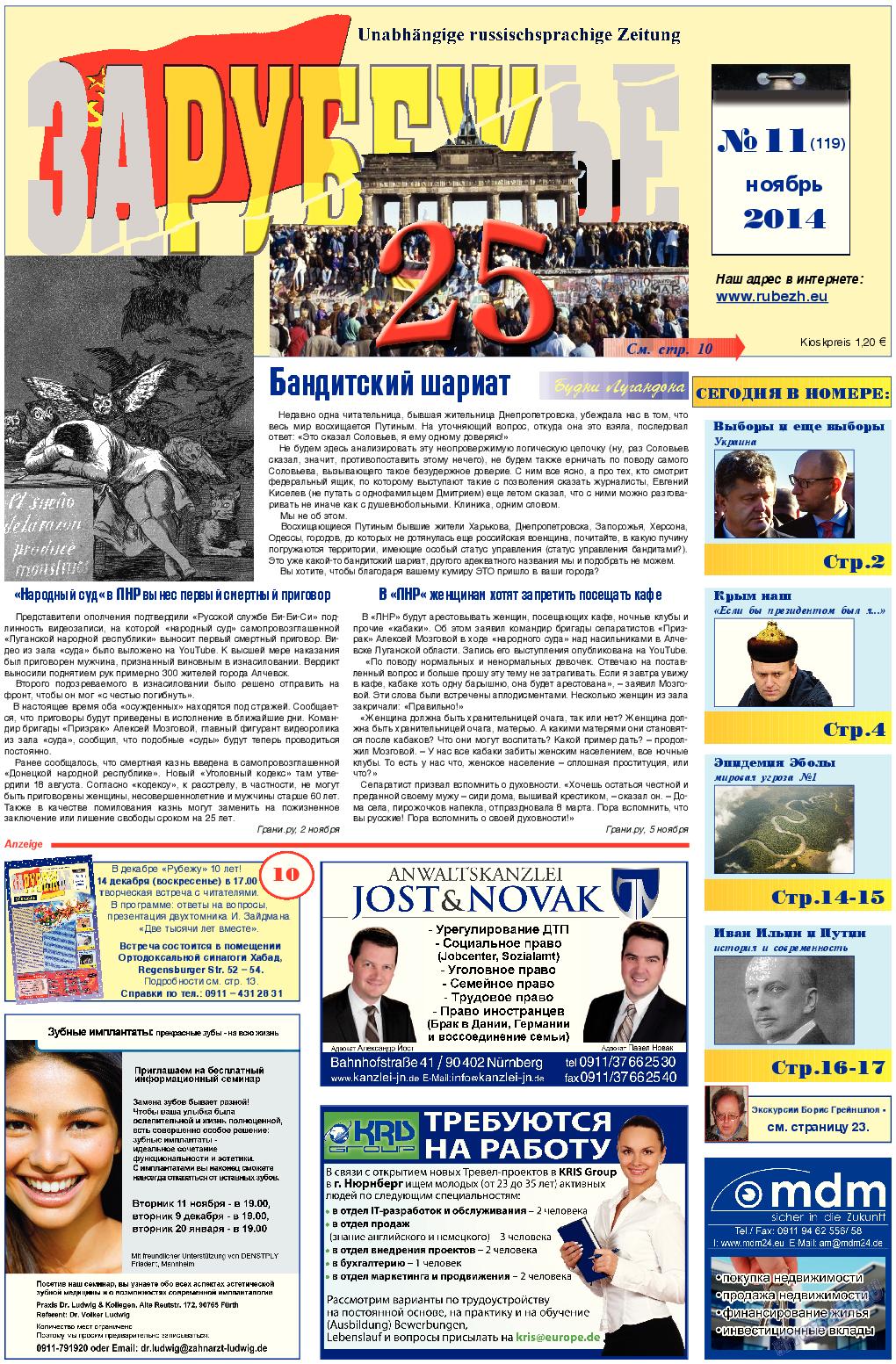 Рубеж (газета). 2014 год, номер 11, стр. 1