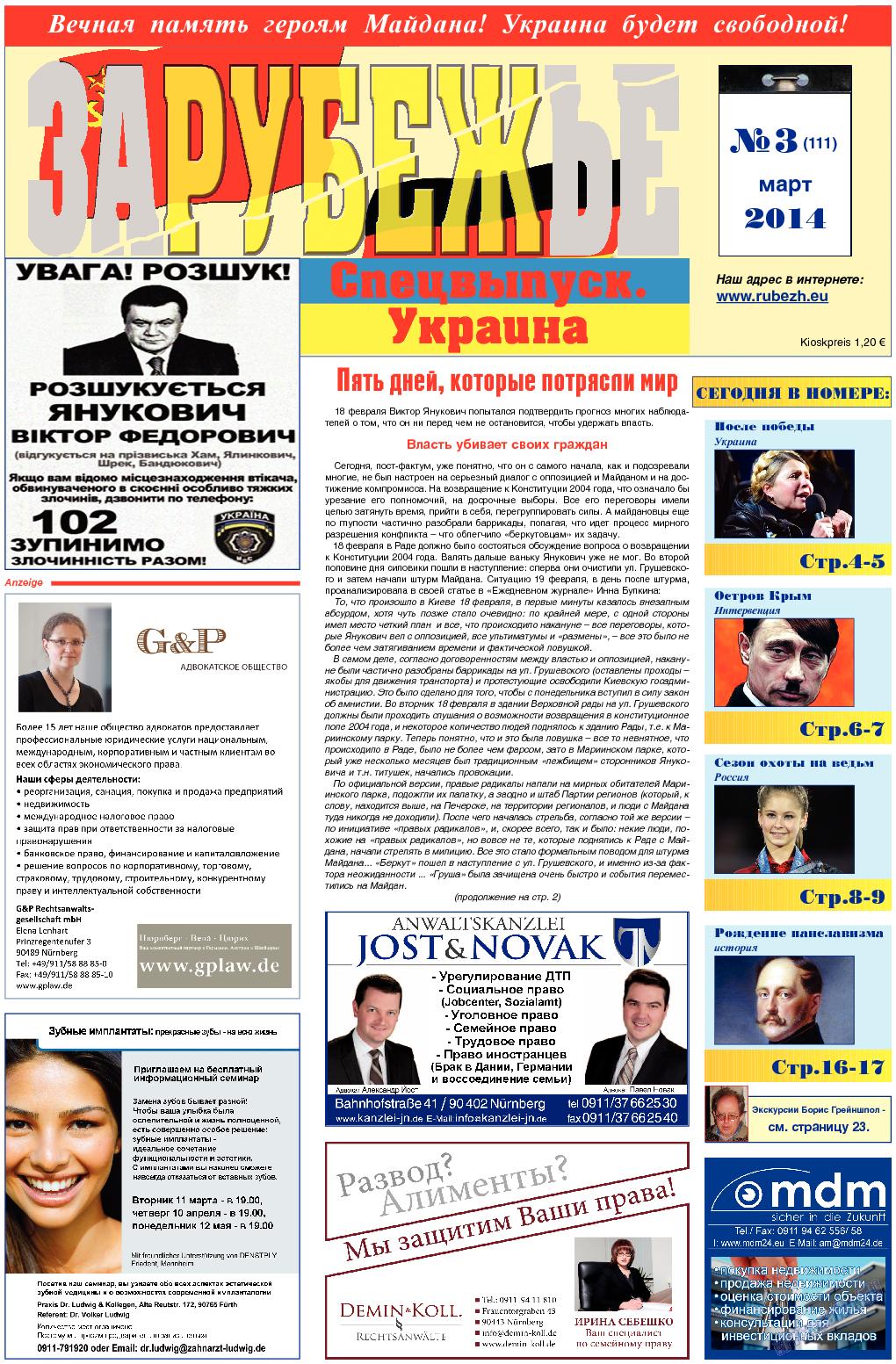 Рубеж (газета). 2014 год, номер 3, стр. 1