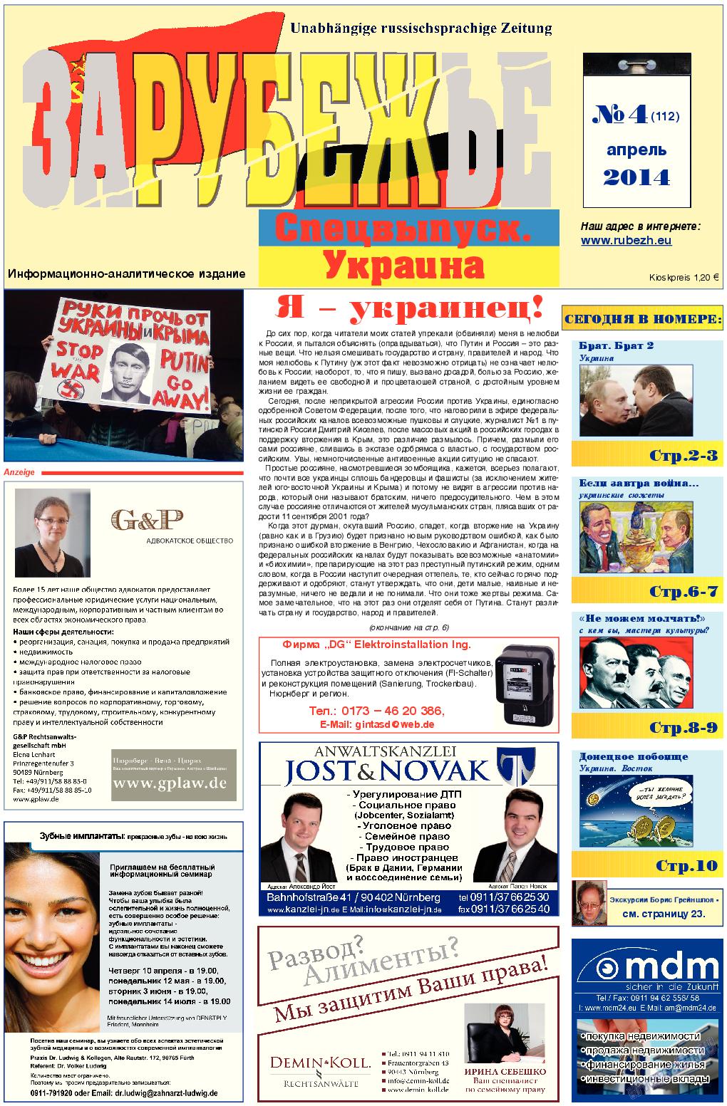 Рубеж (газета). 2014 год, номер 4, стр. 1