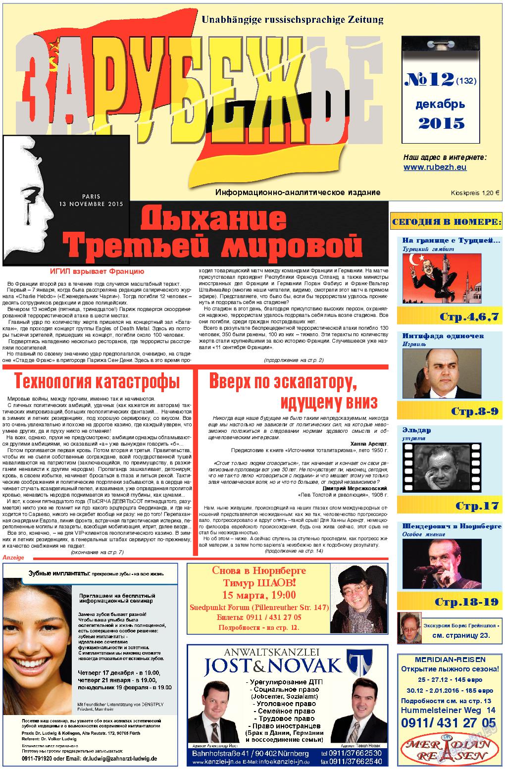 Рубеж (газета). 2015 год, номер 12, стр. 1