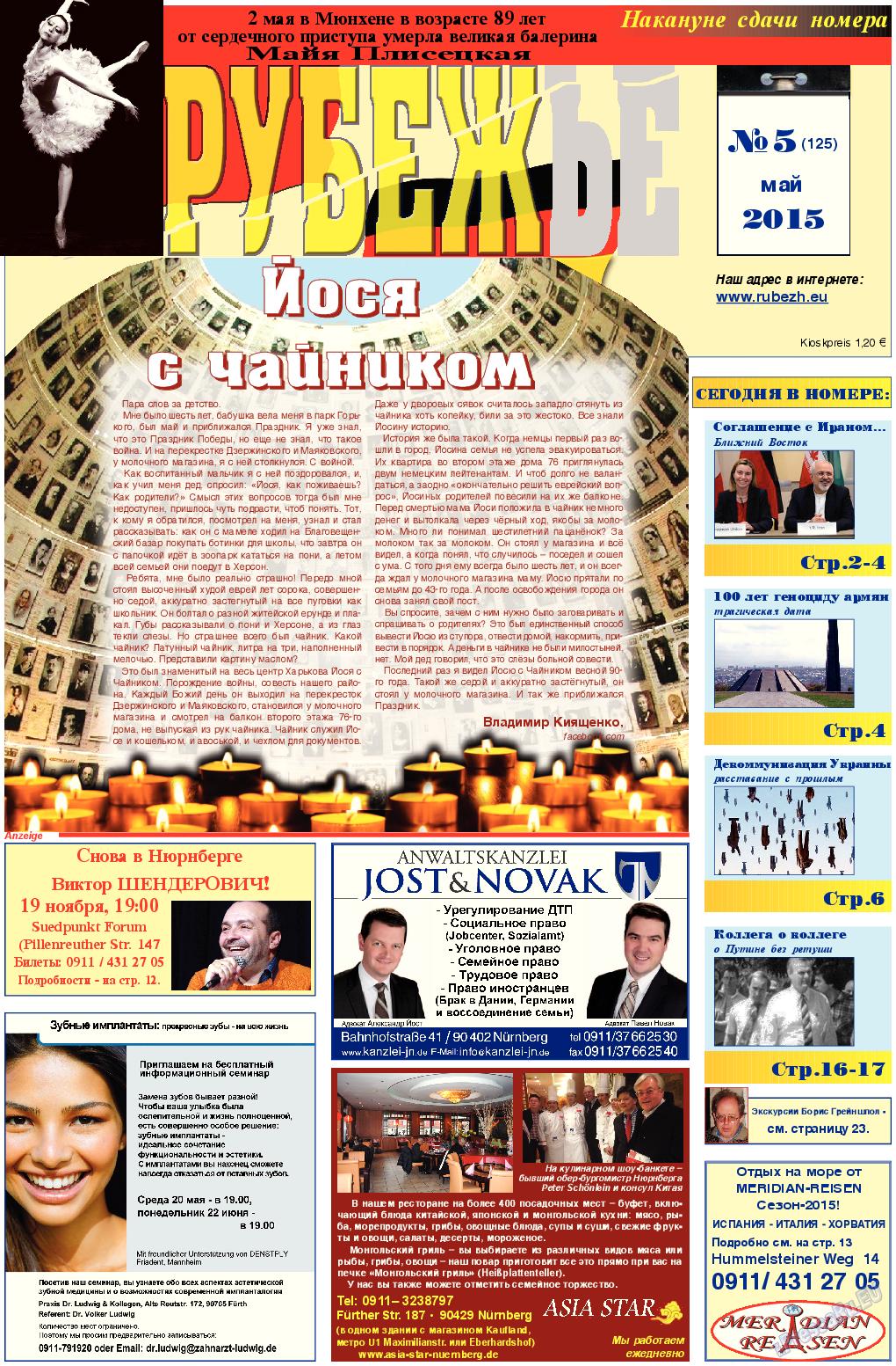 Рубеж (газета). 2015 год, номер 5, стр. 1