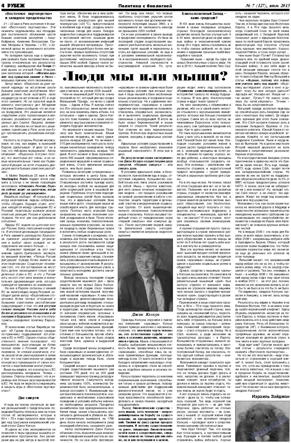 Рубеж (газета). 2015 год, номер 7, стр. 4