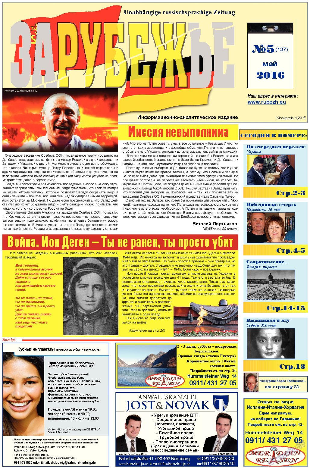 Рубеж (газета). 2016 год, номер 5, стр. 1