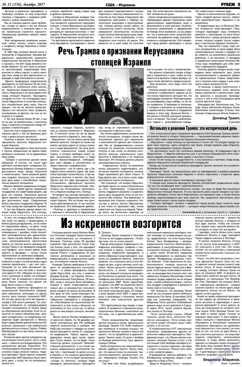 Рубеж (газета). 2017 год, номер 12, стр. 3