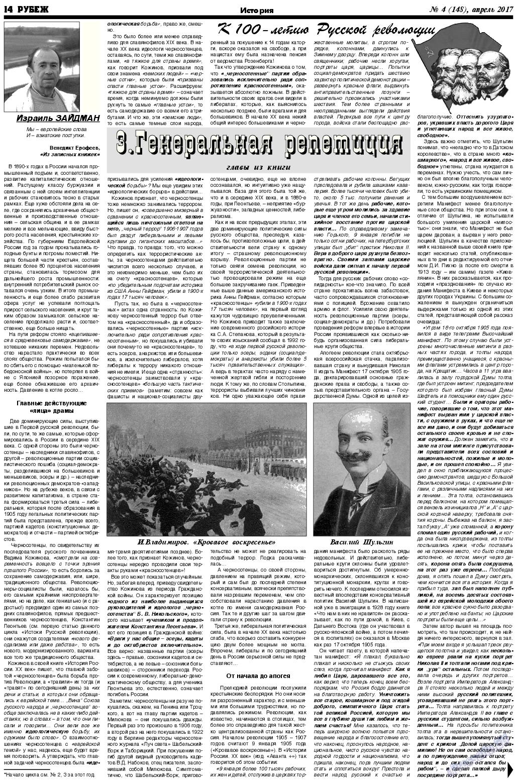 Рубеж (газета). 2017 год, номер 4, стр. 14