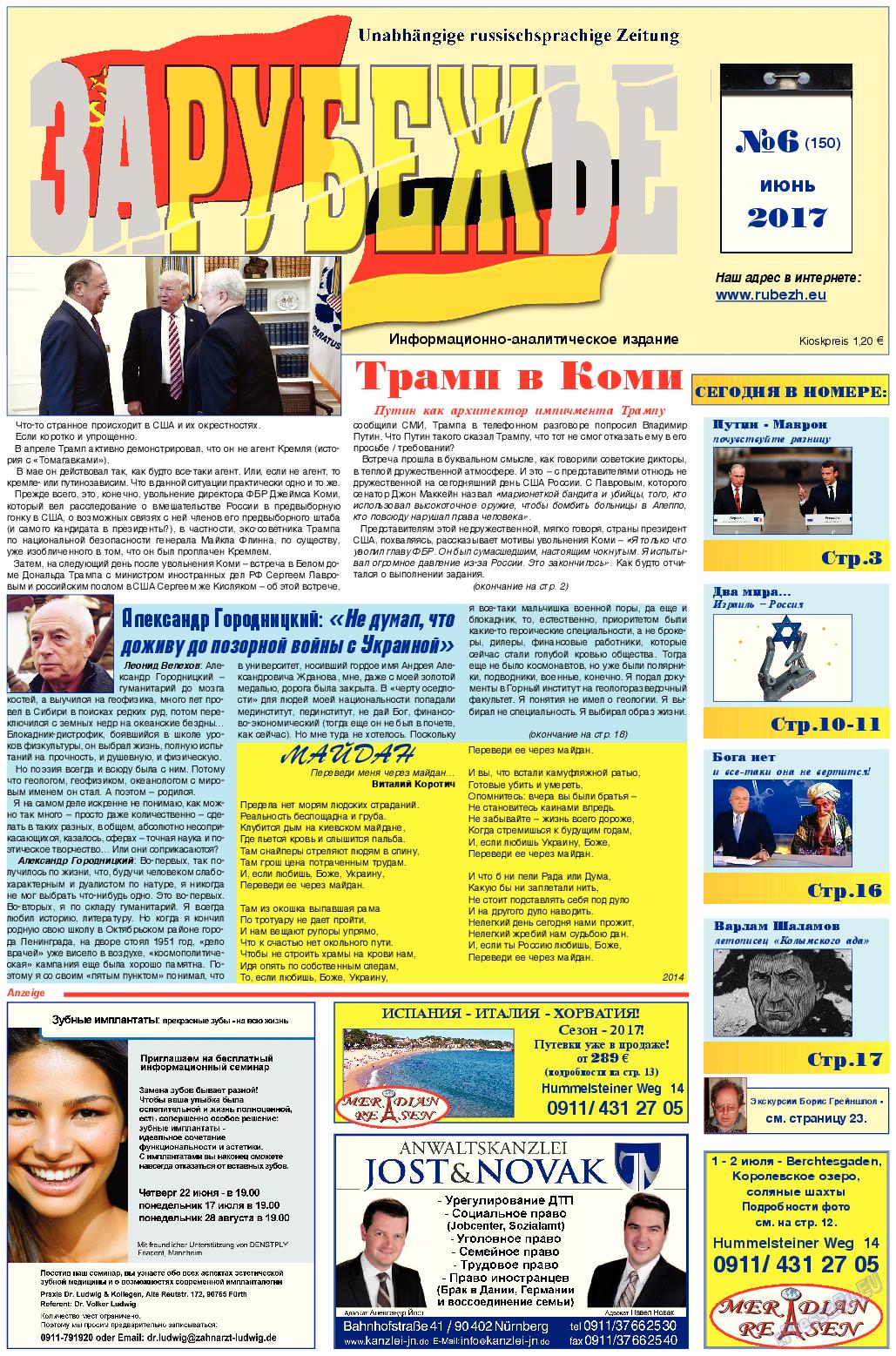 Рубеж (газета). 2017 год, номер 6, стр. 1