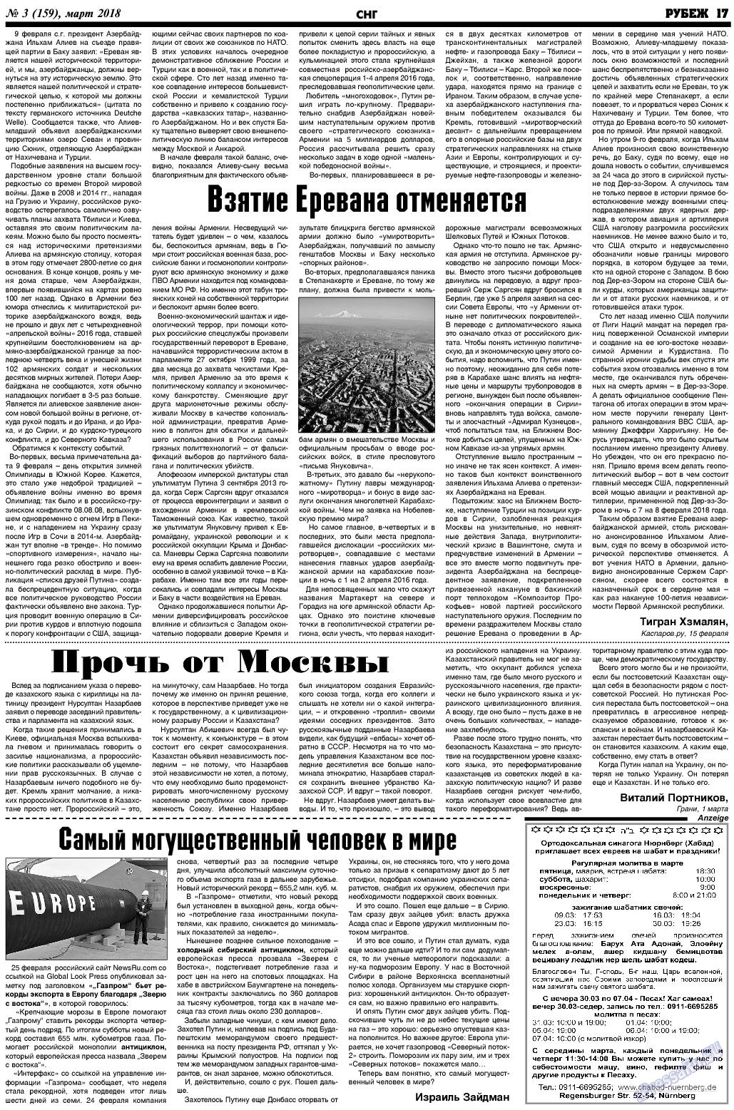 Рубеж (газета). 2018 год, номер 3, стр. 17