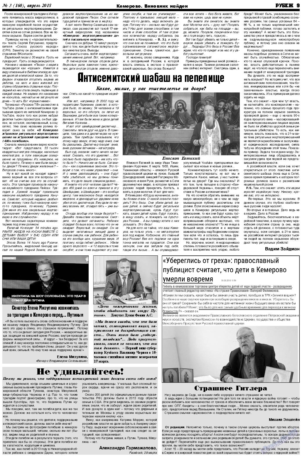 Рубеж (газета). 2018 год, номер 4, стр. 9