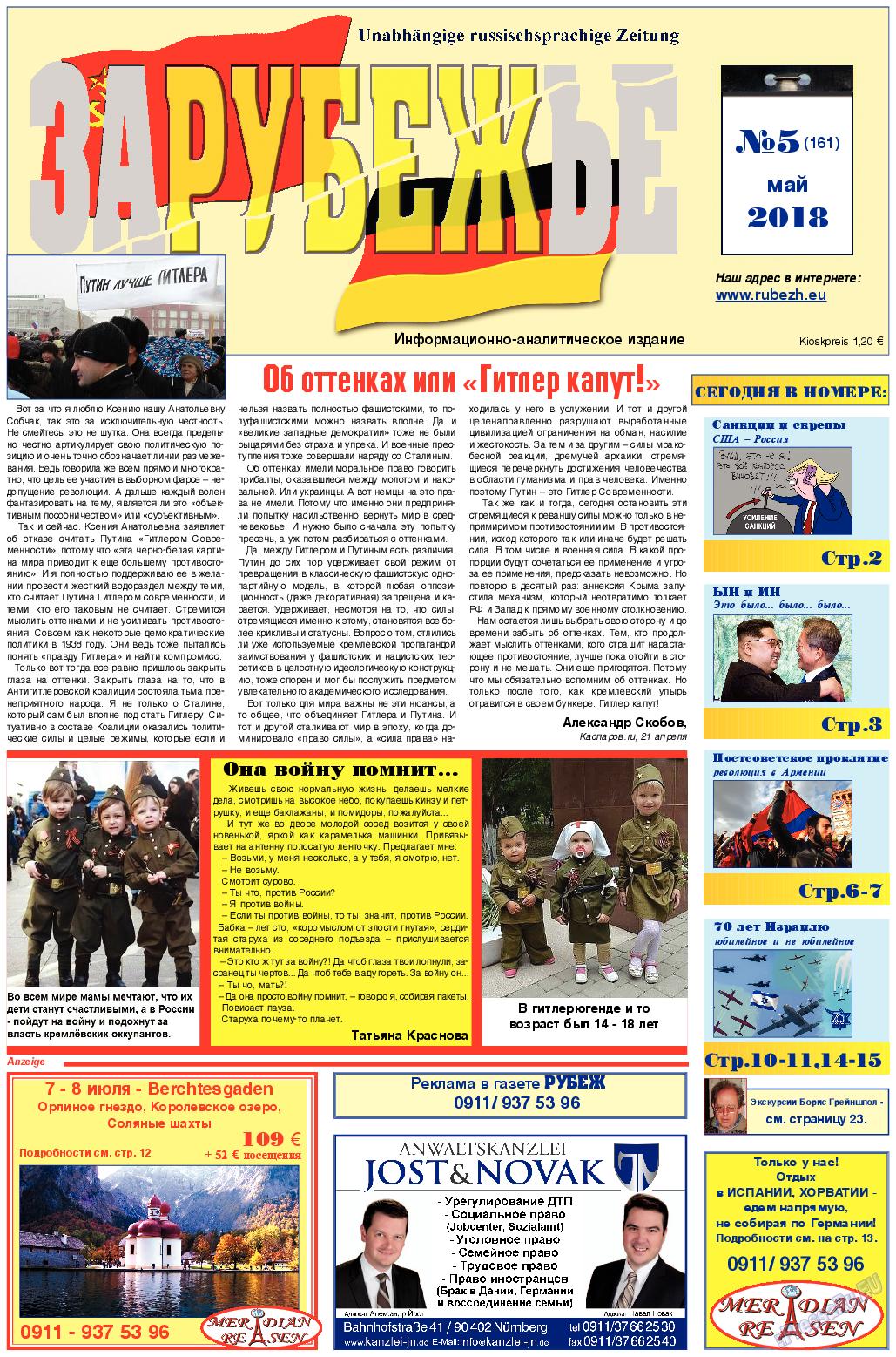 Бесплатная реклама на сайтах герма росситер дж.р.перси л.реклама и продвижение товаров скачать
