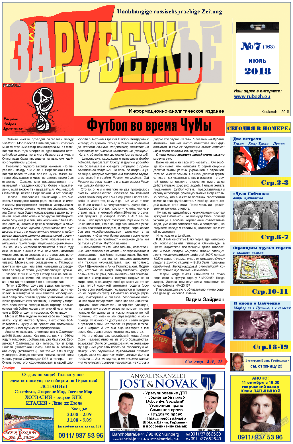 Рубеж (газета). 2018 год, номер 7, стр. 1