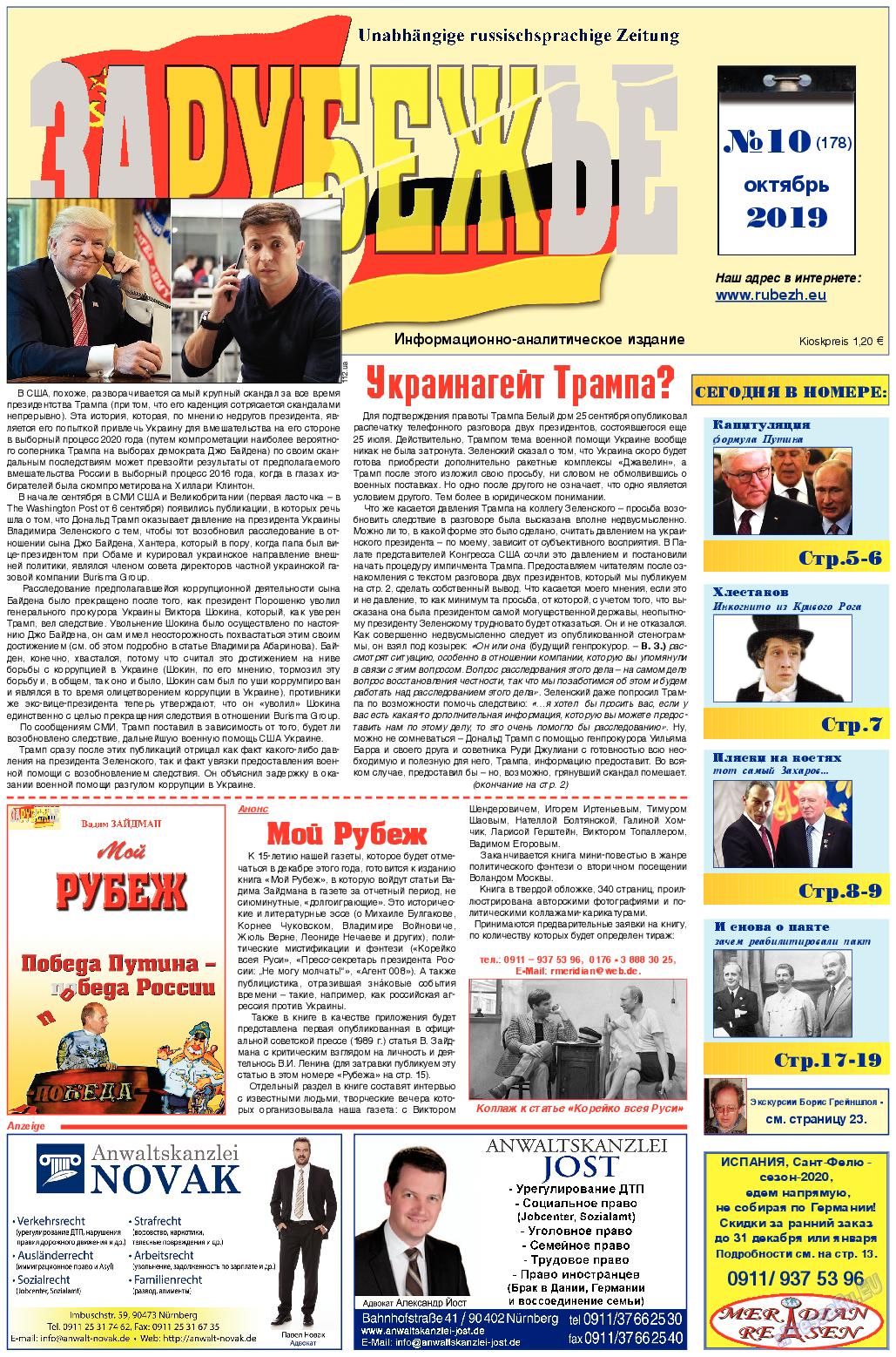 Рубеж (газета). 2019 год, номер 10, стр. 1