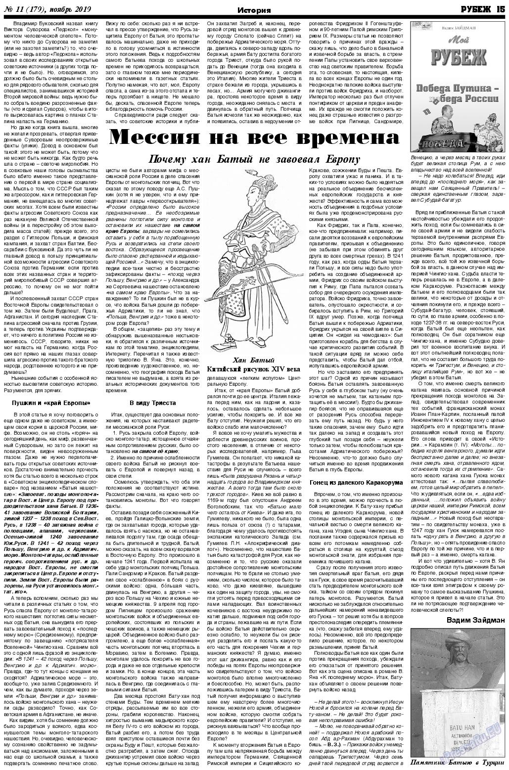 Рубеж (газета). 2019 год, номер 11, стр. 15