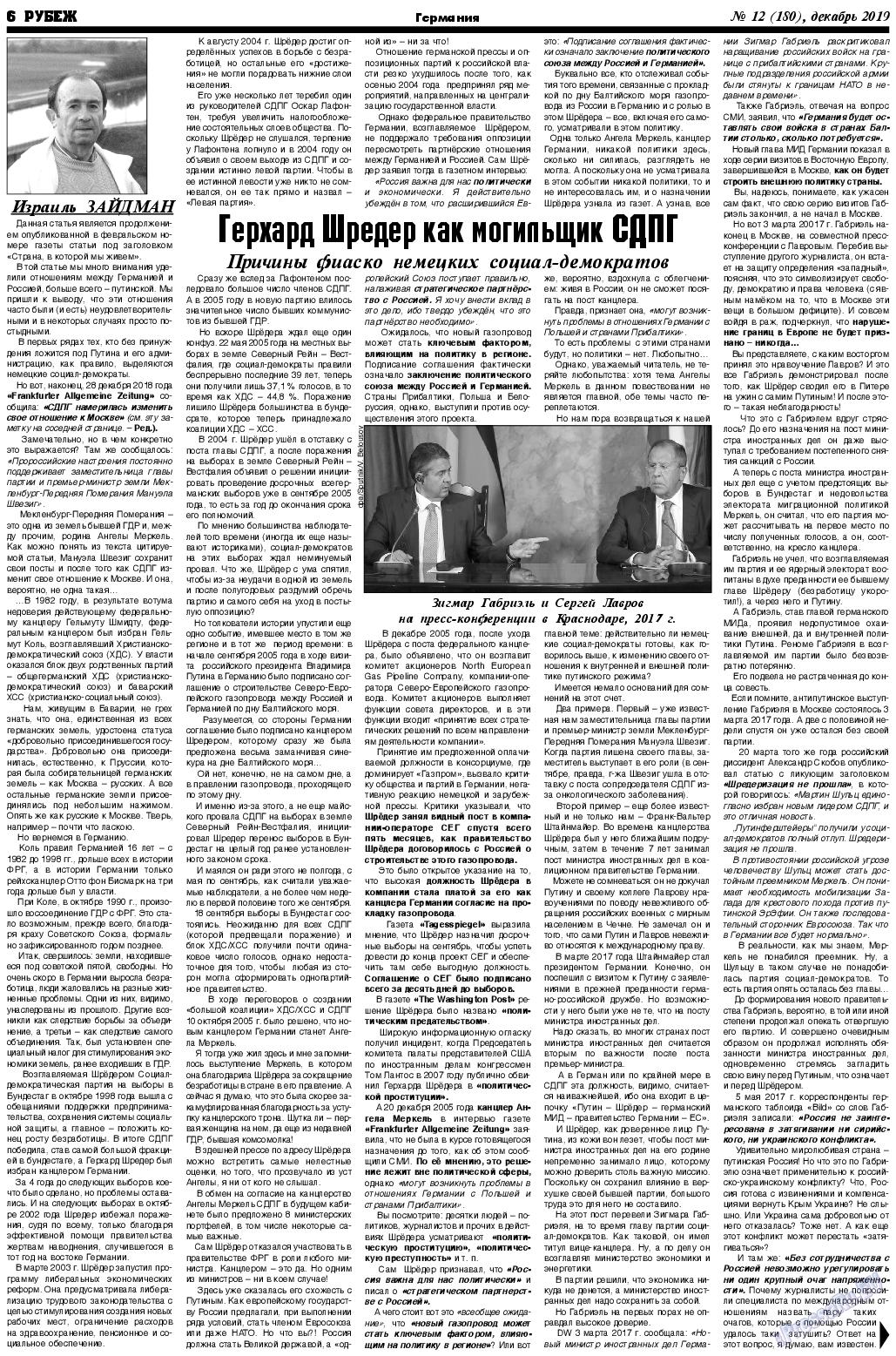 Рубеж (газета). 2019 год, номер 12, стр. 6