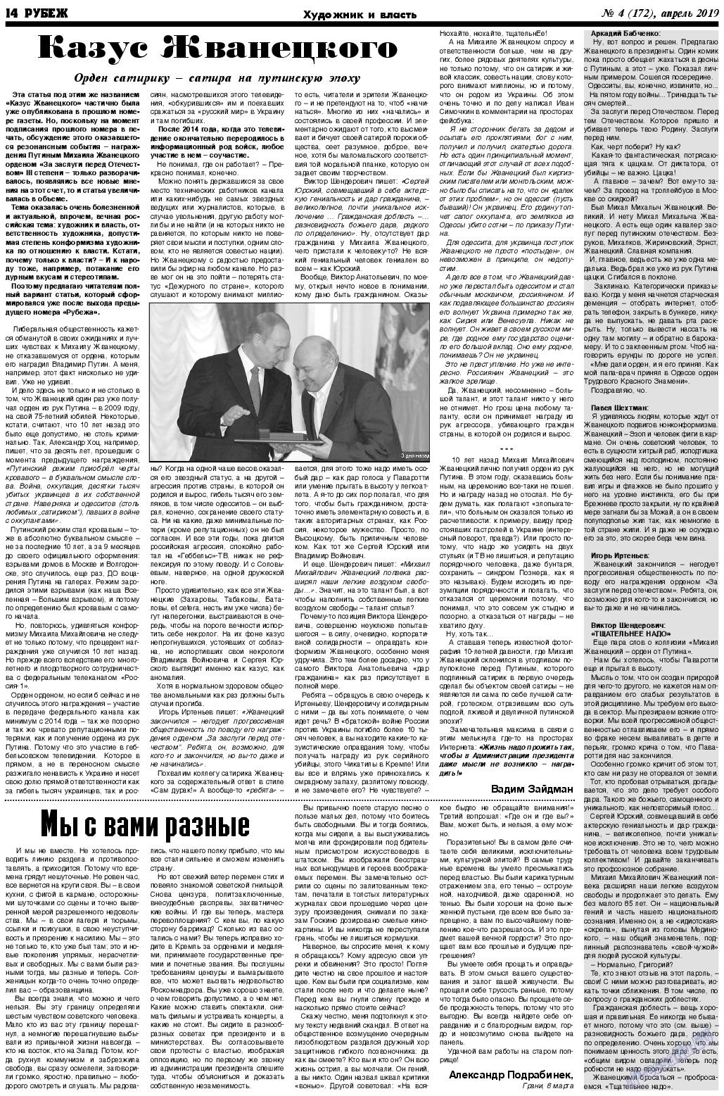 Рубеж (газета). 2019 год, номер 4, стр. 14