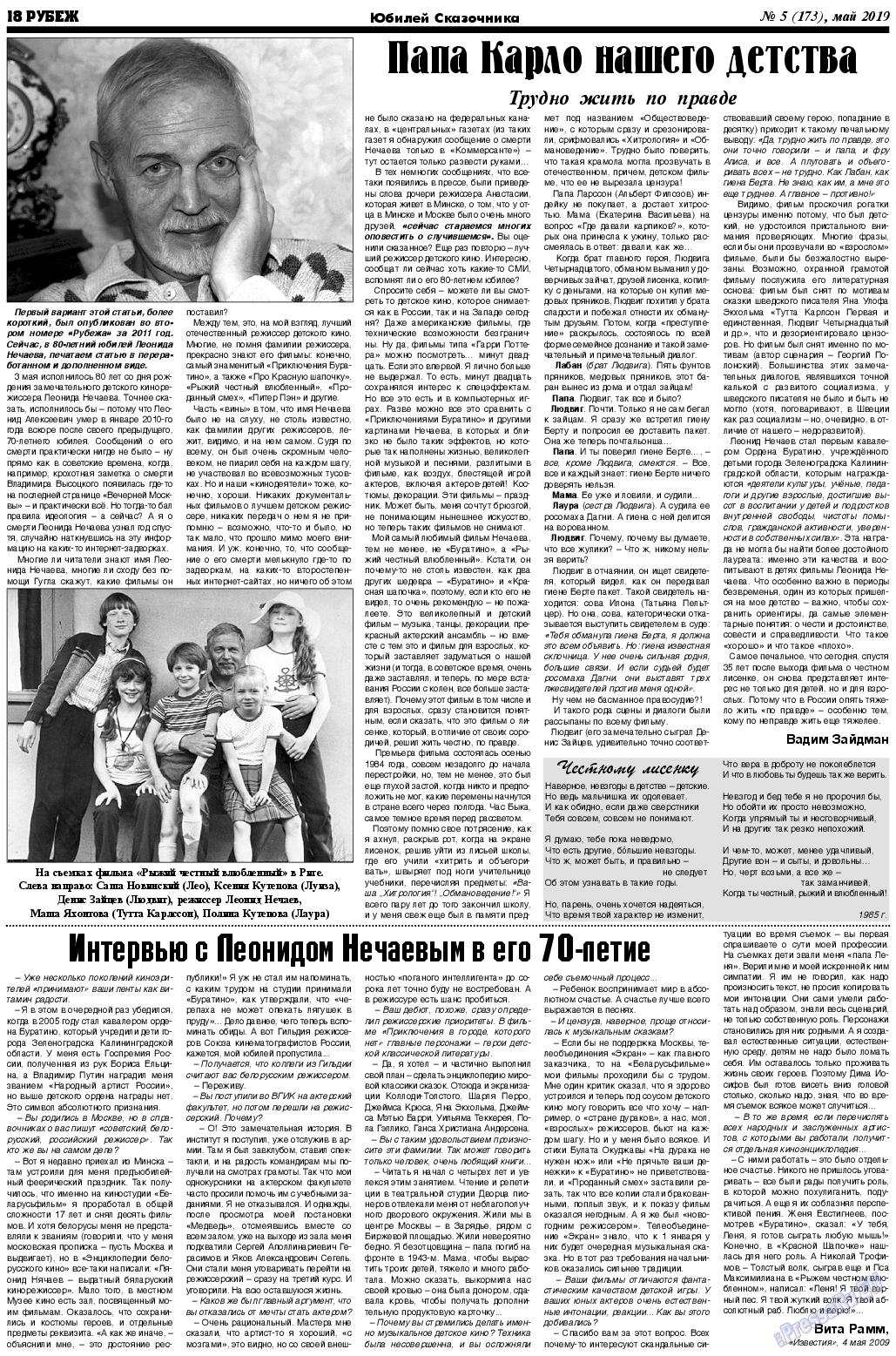 Рубеж (газета). 2019 год, номер 5, стр. 18