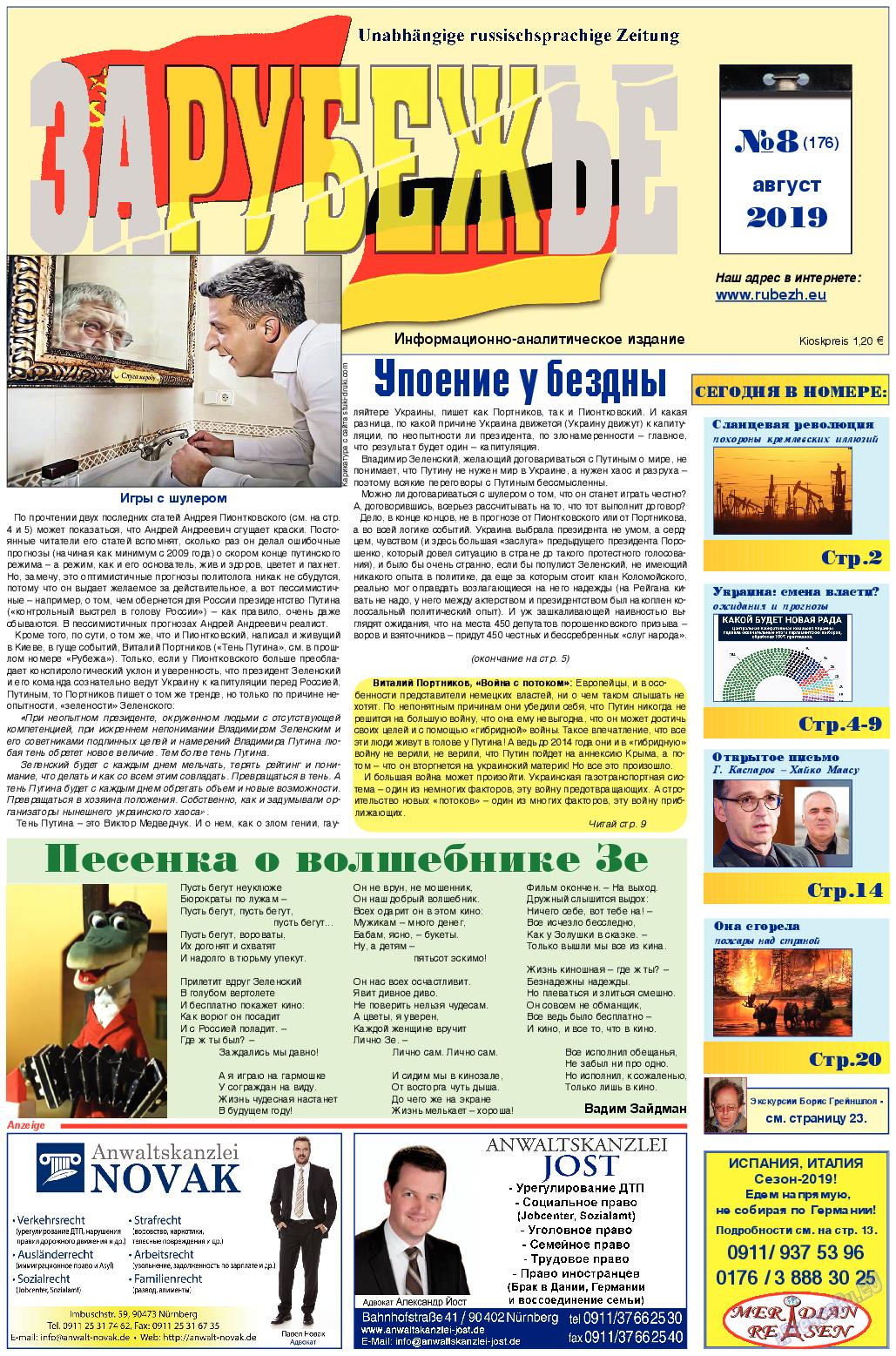 Рубеж (газета). 2019 год, номер 8, стр. 1