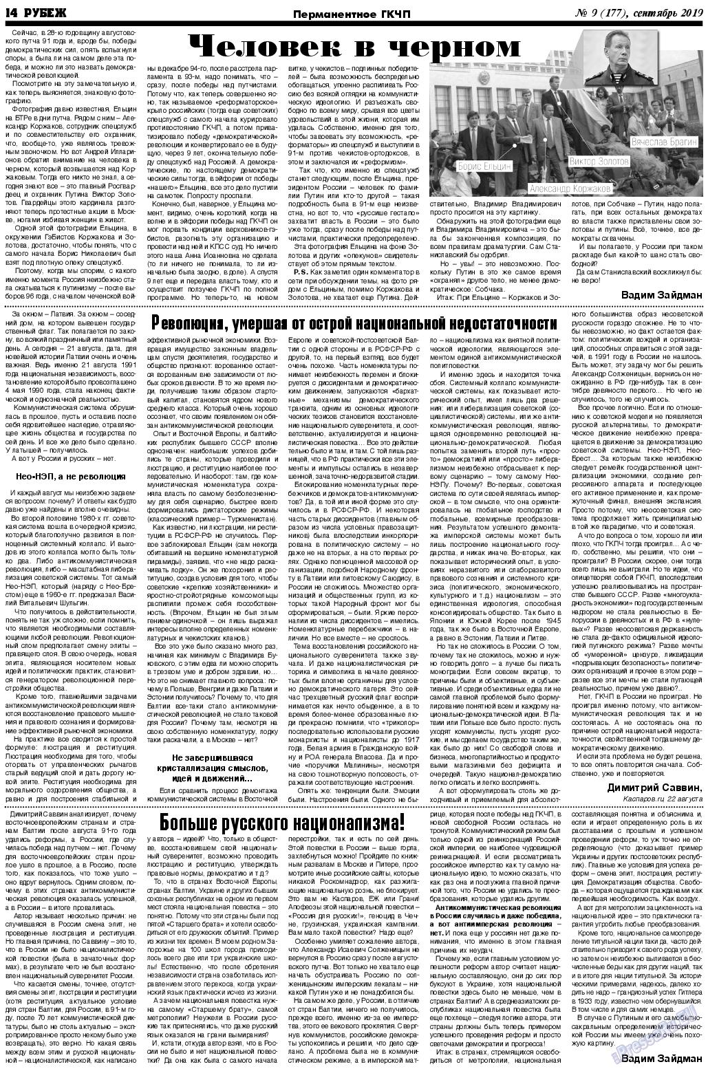 Рубеж (газета). 2019 год, номер 9, стр. 14