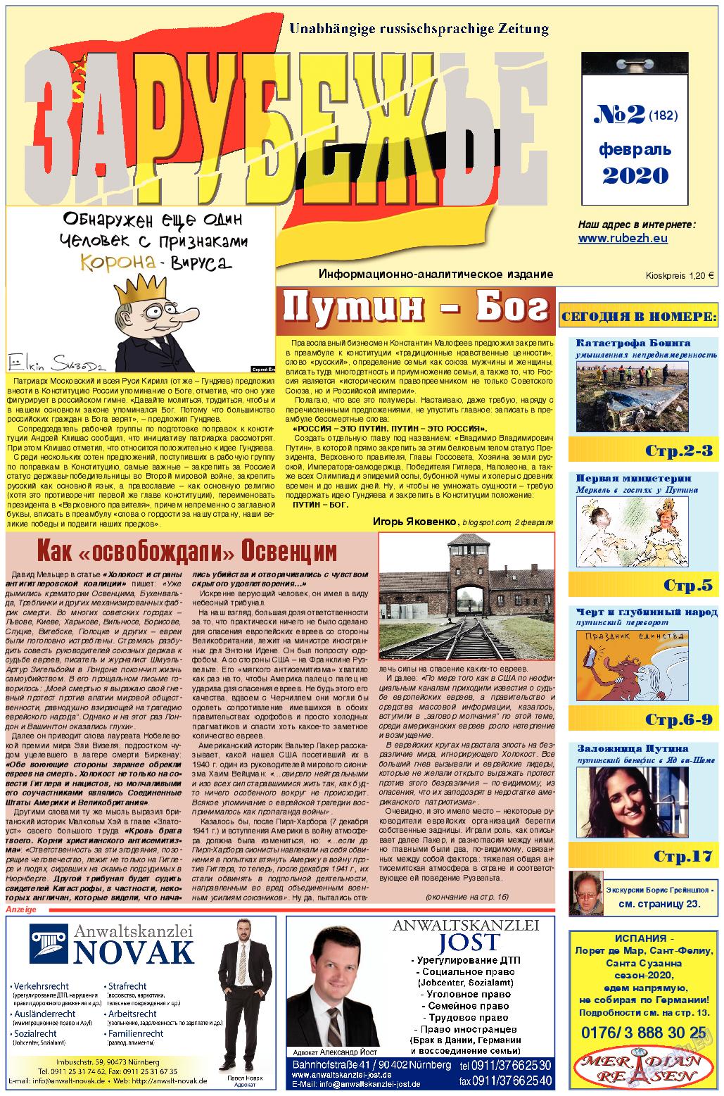 Рубеж (газета). 2020 год, номер 2, стр. 1