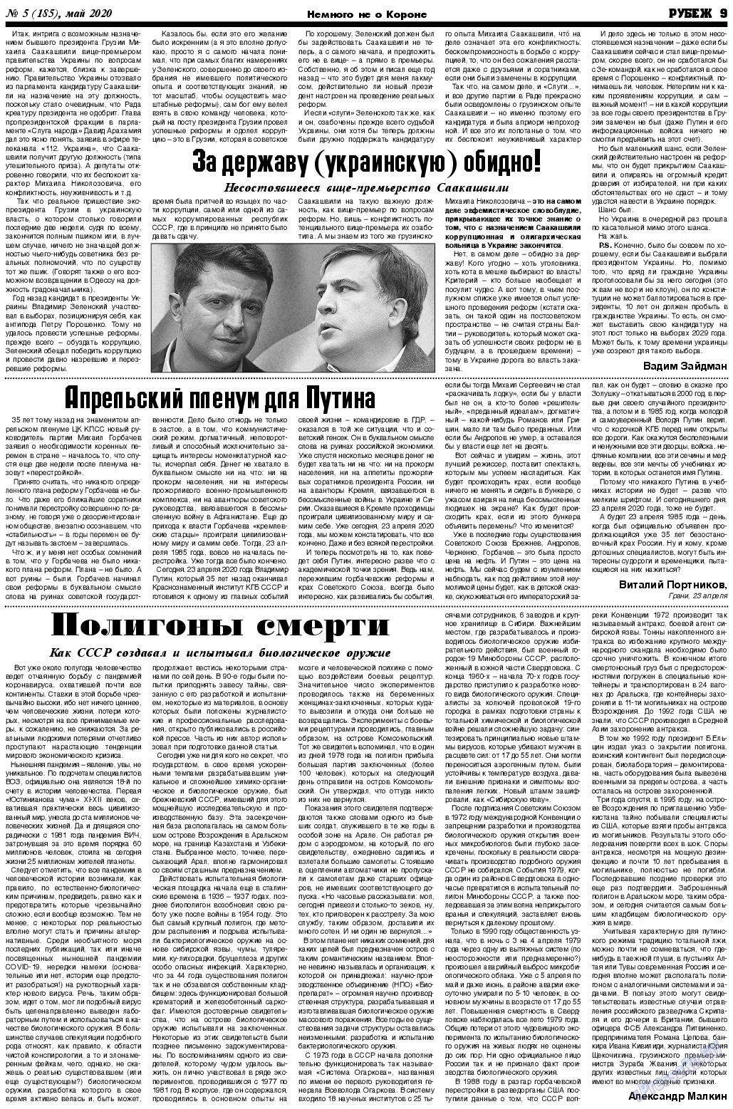 Рубеж (газета). 2020 год, номер 5, стр. 9