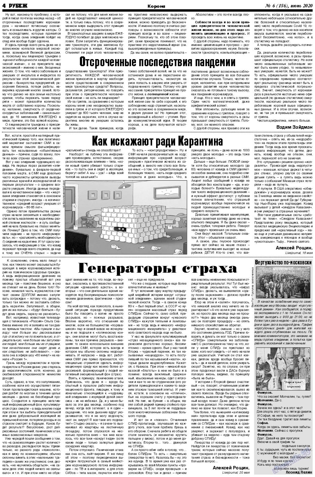 Рубеж (газета). 2020 год, номер 6, стр. 4