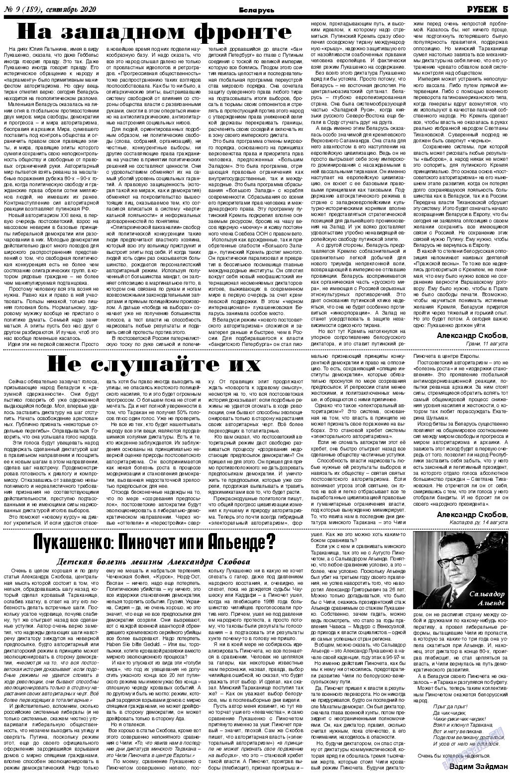 Рубеж (газета). 2020 год, номер 9, стр. 5