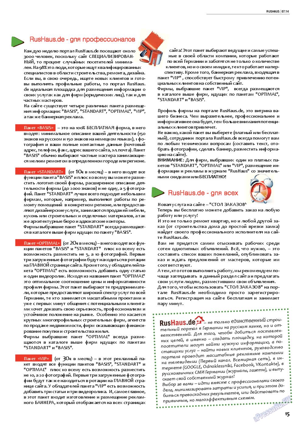 RusHaus (журнал). 2014 год, номер 1, стр. 15